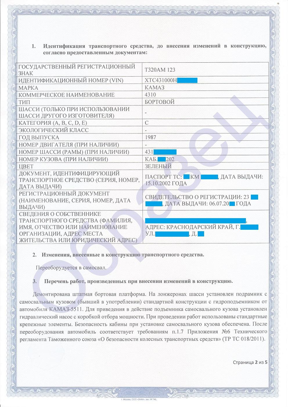 заявление о постановке на учет в гибдд юр. лицо бланк